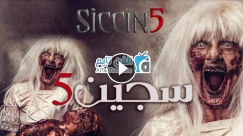 siccin 4 مترجم للعربية
