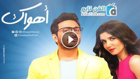فيلم اهواك كامل بجوده عالية hd