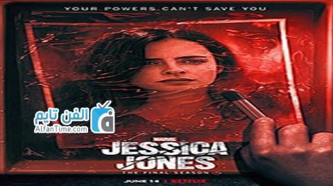 ac83491fd مسلسل Jessica Jones الموسم الثالث الحلقة 13 الاخيرة مترجمة - الفن ...