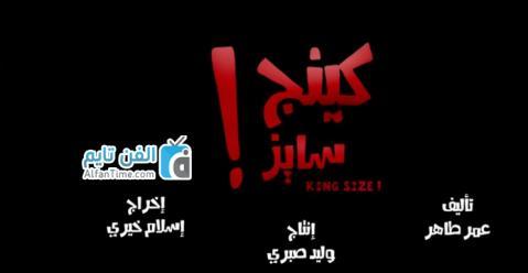 مشاهدة فيلم كينج سايز 2019 كامل Hd بطولة محمد هنيدي الفن تايم Tv